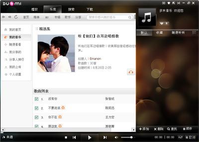 多米音乐 0.3.3.2