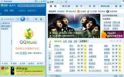 QQ音乐2012 v8.61 官方修正版