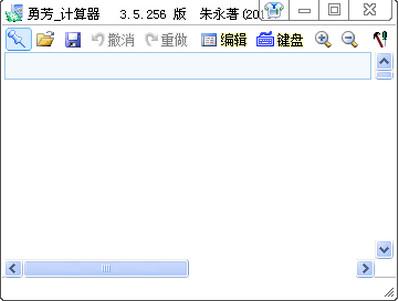 勇芳_新计算器 3.5.268