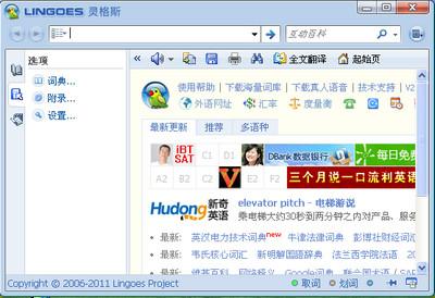 灵格斯词霸 2.9.1 简体中文版