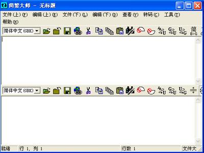 《简繁大师》简体中文版 4.5.2
