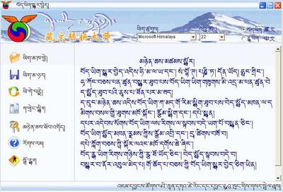 藏文转换大师 3.0