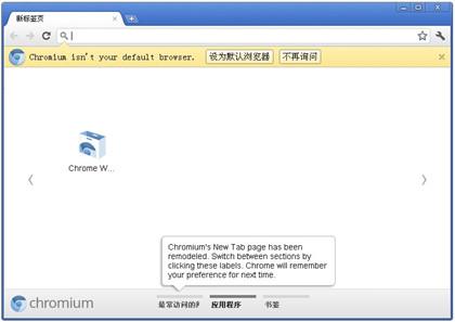 谷歌浏览器 (chromium) 27.0.14543.0