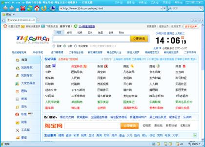 行者无疆浏览器 绿色版 5.62